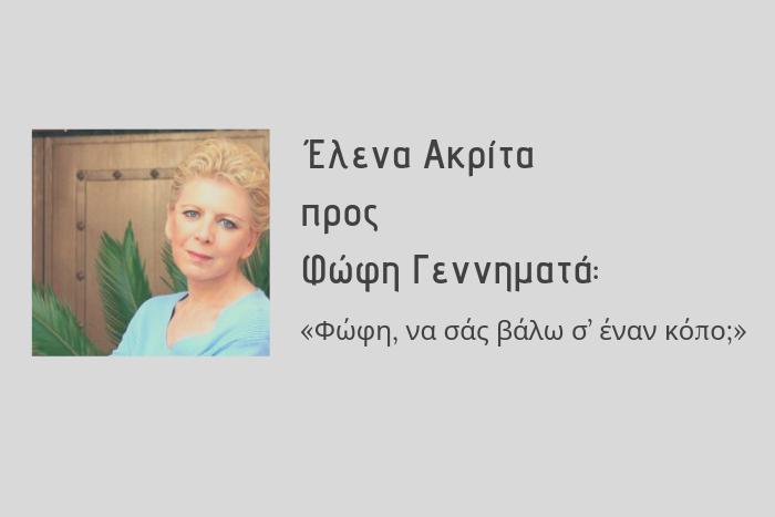 η Έλενα Ακρίτα