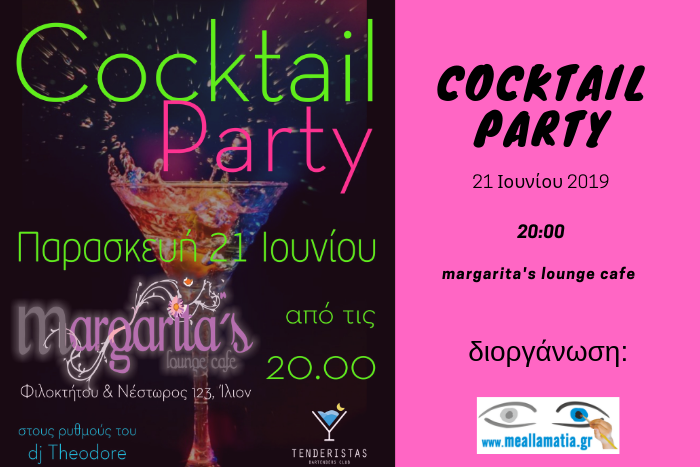 αφίσα cocktail party