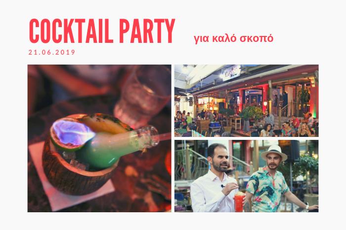 κολάζ με φωτογραφίες από το cocktail party