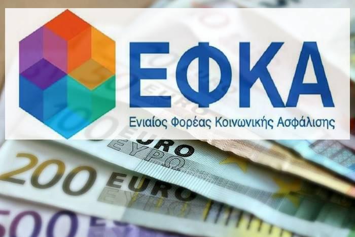 χαρτονομίσματα και λογότυπο ΕΦΚΑ