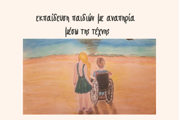 Ζωγραφιά ένα παιδί σε αμαξίδιο και ένα χωρίς