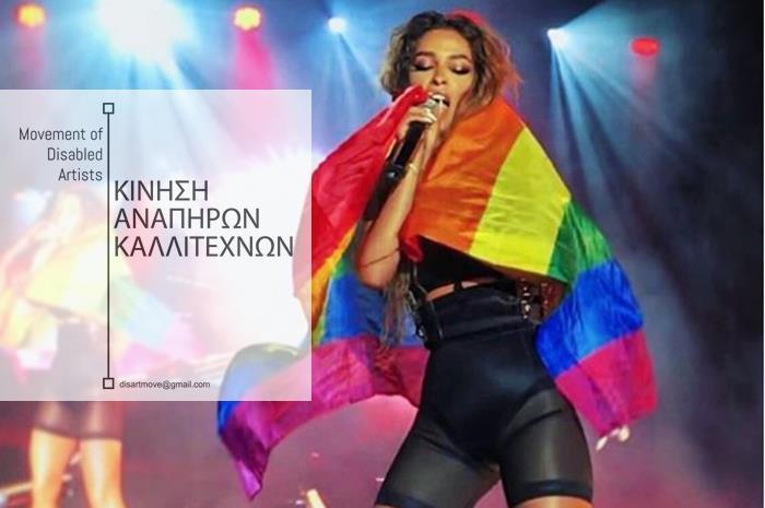 Η Ελένη Φουρέιρα στο Athens Pride