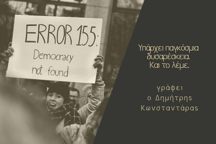 """Γυναίκα από διαδήλωση με πλακάτ που γράφει """"error 155: democracy not found"""""""