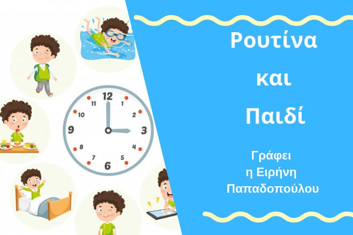 ρολόι και παιδί που δείχνει κάθε ώρα τι δραστηριότητα κάνει