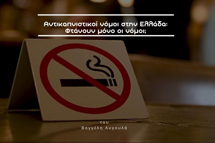 το σήμα ότι απαγορεύεται το κάπνισμα