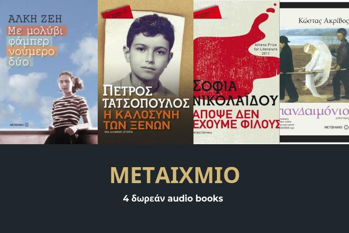 τα εξώφυλλα των audio books από το μεταίχμιο