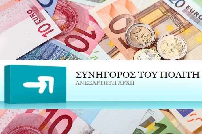 """χρήματα και λογότυπο """"Συνήγορος του πολίτη"""""""
