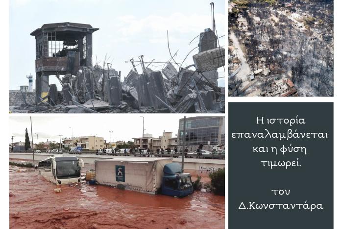 Κολάζ φωτογραφιών από καταστροφές σε Μάνδρα, Μάτι, Αττική