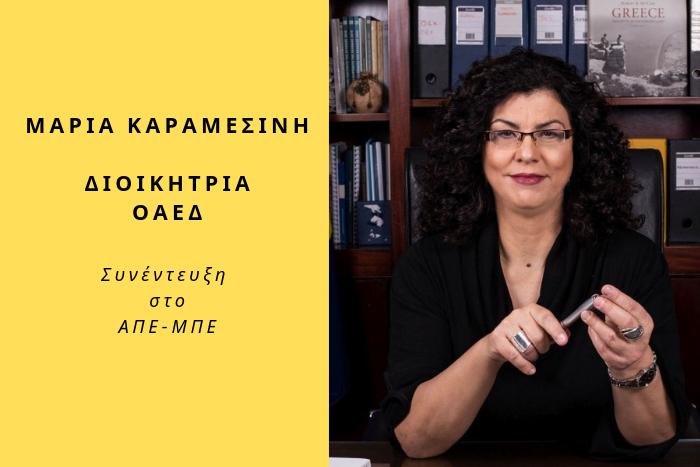 Καραμεσίνη Μαρία διοικήτρια ΟΑΕΔ