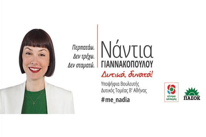 μπάνερ Νάντια Γιαννακοπούλου