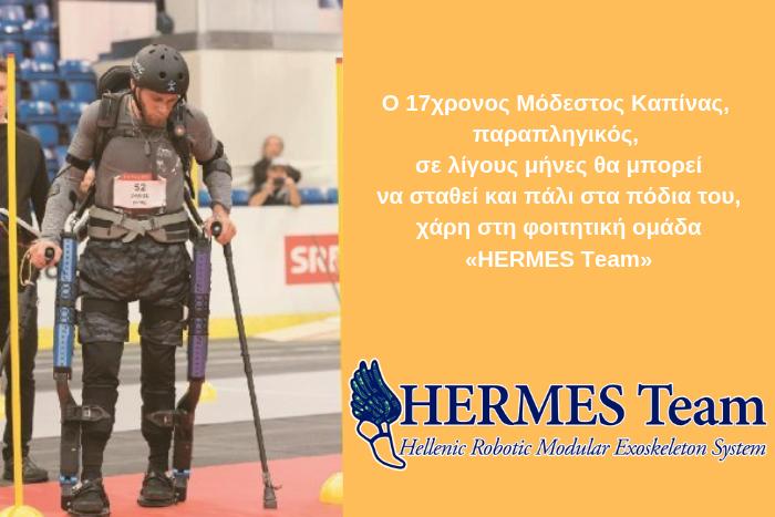 Ο Μοδέστος Καπίνας με εξωσκελετό της Hermes Team