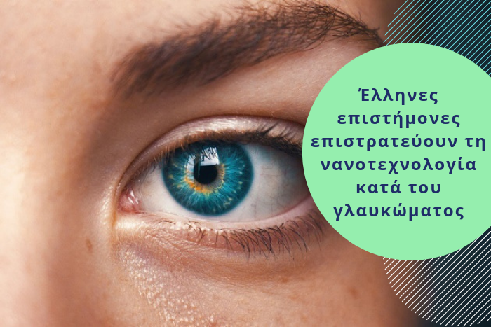 ανθρώπινο μάτι