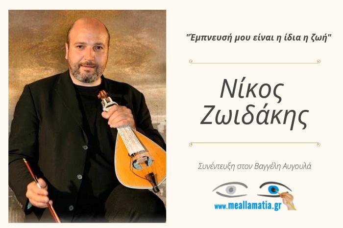 Ο Νίκος Ζωιδάκης