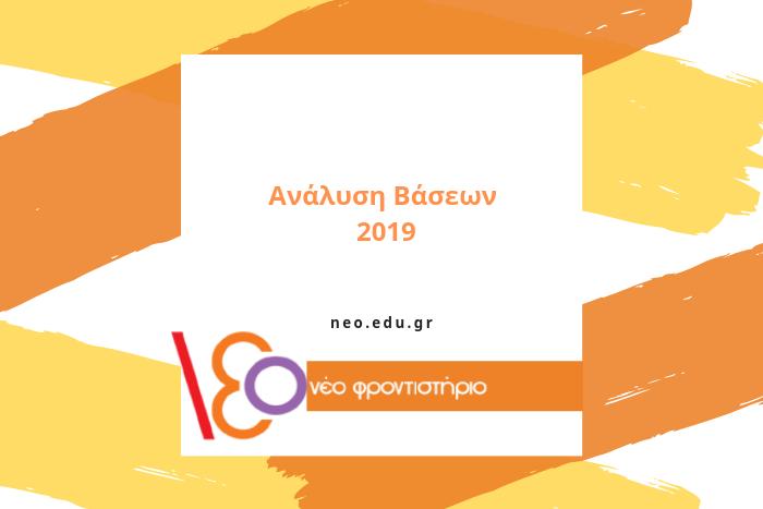 Ανάλυση Βάσεων 2019-λογότυπο νέου φροντιστηρίου