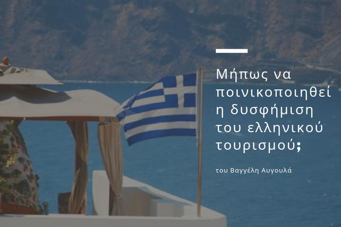 Θάλασσα και ελληνική σημαία