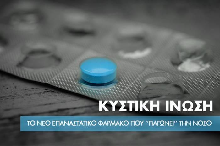 Καρτέλα Φαρμάκων