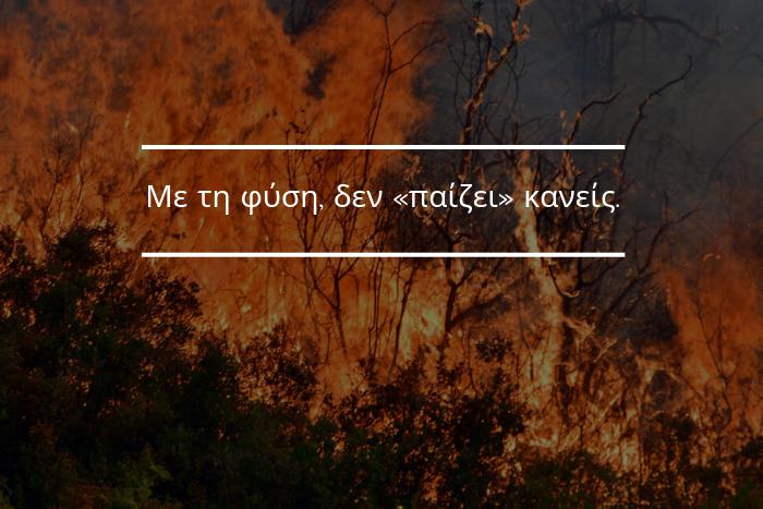 Πυρκαγιά σε δάσος και τίτλος άρθρου