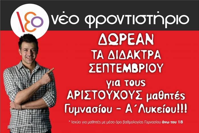 διαφημιστικό μπάνερ από το Νέο Φροντιστήριο για τα δωρεάν δίδακτρα στη φώτο ο Πέτρος Μπουσουλόπουλος
