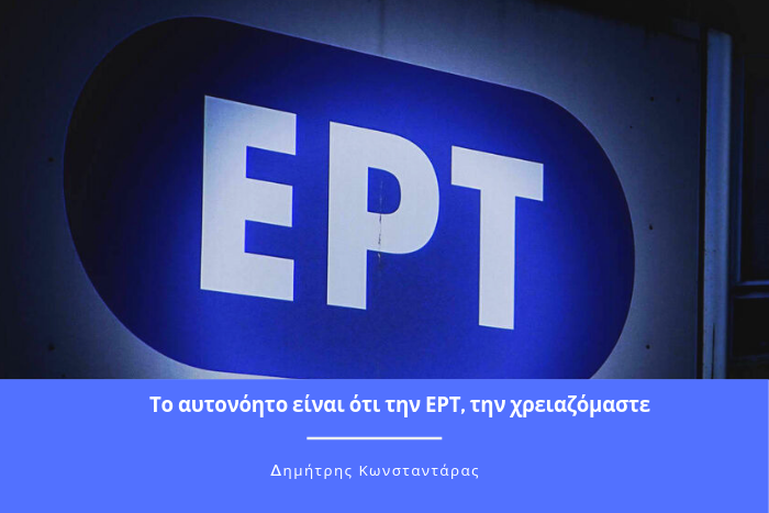 λογότυπο ΕΡΤ