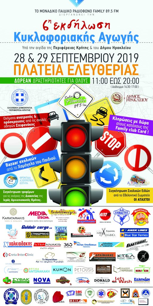 αφίσα εκδήλωσης με λογότυπα υποστηρικτών και χορηγών
