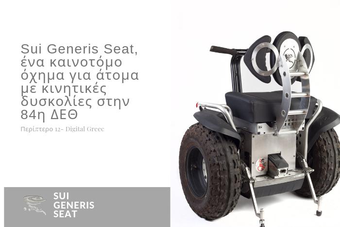 Το Sui Generis Seat και ο τίτλος του άρθρου
