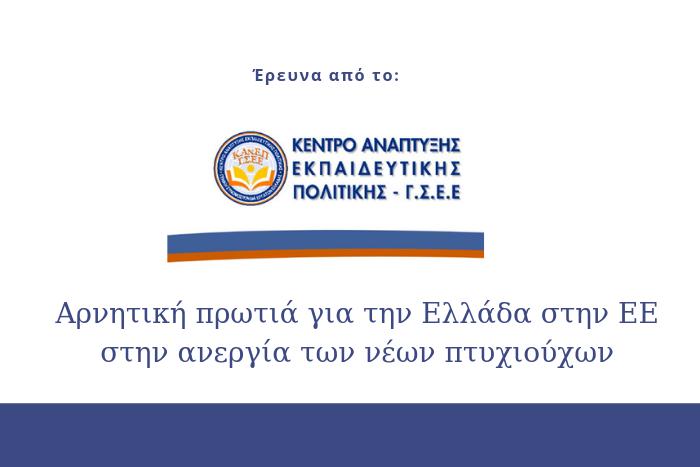 Λογότυπο του Κέντρου Ανάπτυξης Εκπαιδευτικής Πολιτικής της ΓΣΕΕ