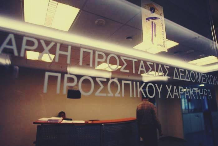 """Επιγραφή σε πόρτα που γράφει """"Αρχή προστασίας δεδομένων προσωπικού χαρακτήρα"""