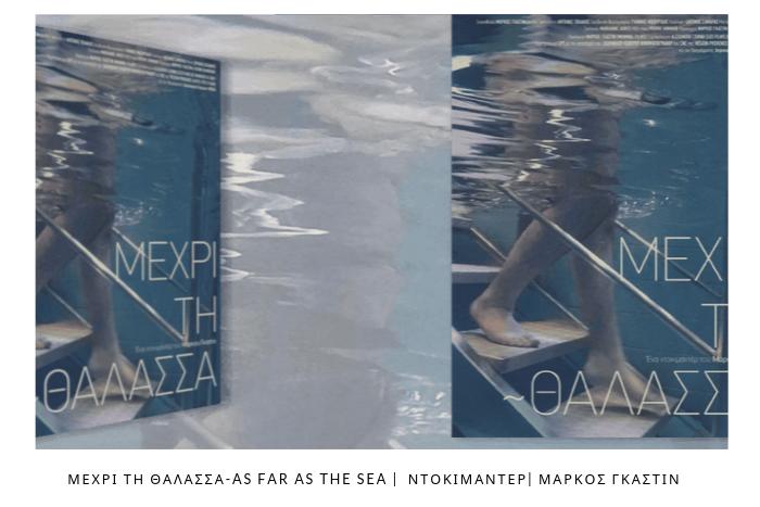 εξώφυλλο ταινίας-άνθρωπος που κατεβαίνει σκαλοπάτια μέσα στη θάλασσα