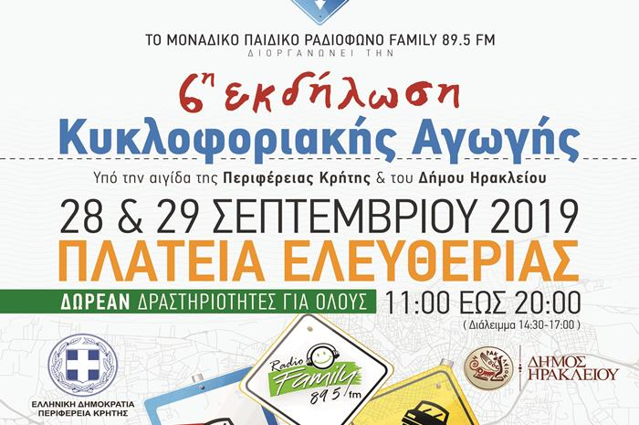 μπάνερ με λογότυπα radio family, περιφέρεια Κρήτης, δήμος ηρακλείου