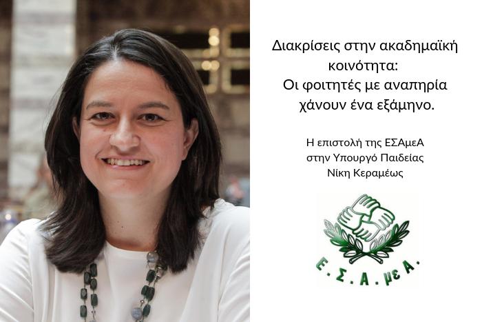 Η Υπουργός παιδείας στη φωτογραφία και το λογότυπο της ΕΣΑμεΑ
