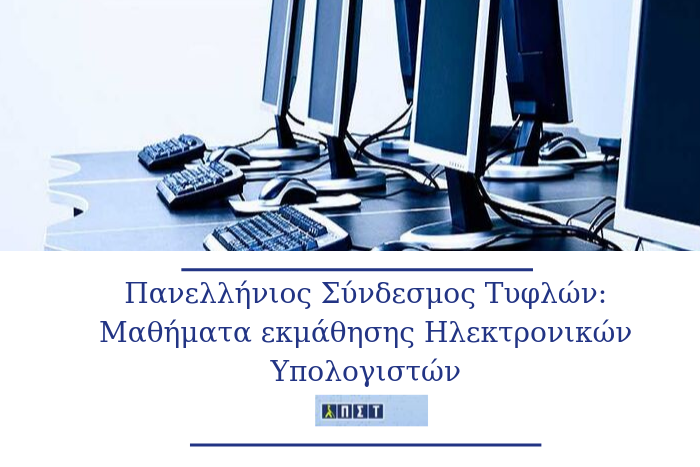 ηλεκτρονικοί υπολογιστές και λογότυπο Πανελληνίου Συνδέσμου Τυφλών