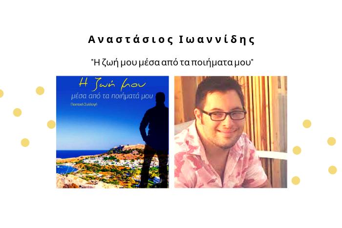 Ο Αναστάσιος Ιωαννίδης και το εξώφυλλο του βιβλίου του