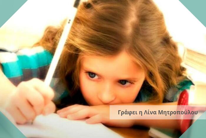 Παιδί που γράφει