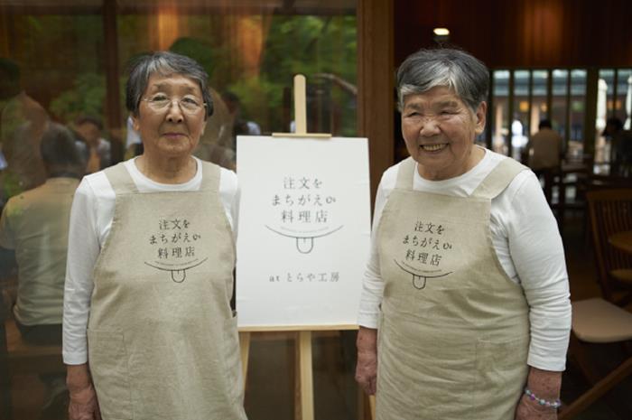 δύο κυρίες του εστιατορίου με λογότυπο εστιατορίου