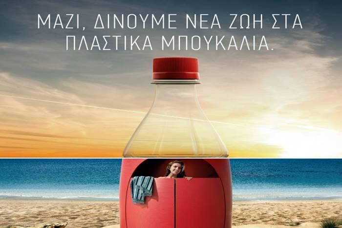 Πλαστικό μπουκάλι σε παραλία και από μέσα βγαίνει μια κοπέλα
