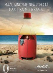 Η Αφίσα: Πλαστικό μπουκάλι σε παραλία και από μέσα βγαίνει μια κοπέλα