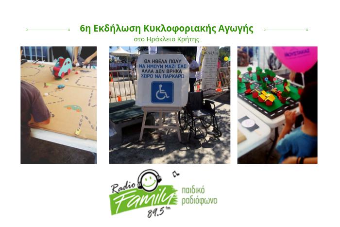 Κολάζ Φωτογραφιών: παιδιά σε δραστηριότητες και αναπηρικό αμαξίδιο με σύνθημα