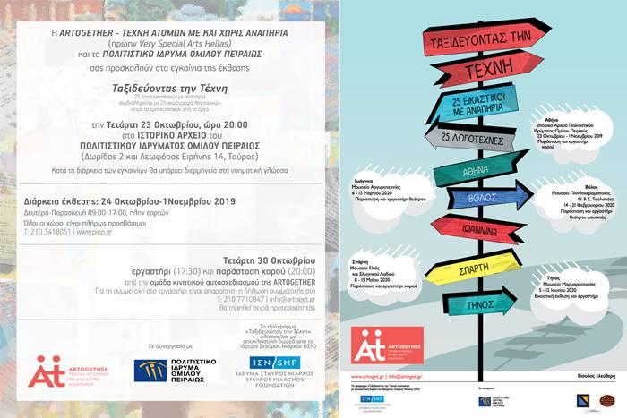 Πρόσκληση εγκαινίων και αφίσα που δείχνει τους προορισμούς της έκθεσης
