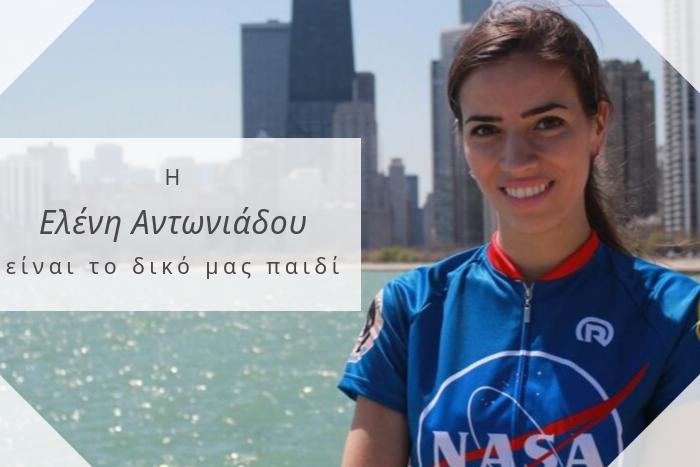 Η Ελένη Αντωνιάδου με μπλούζα της NASA στις ΗΠΑ