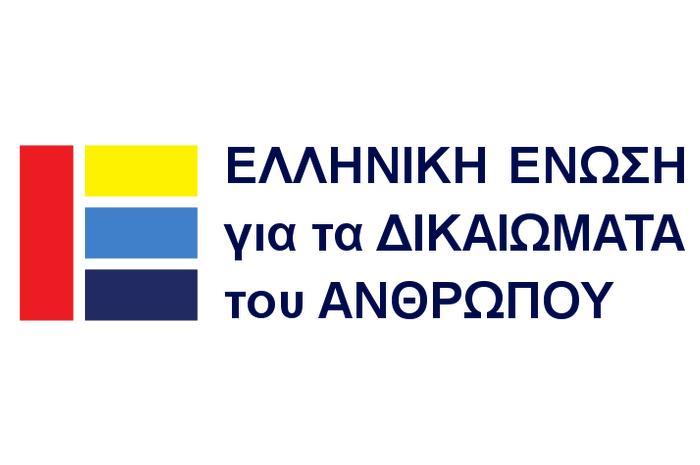 λογότυπο Ελληνική Ένωση για τα Δικαιώματα του Ανθρώπου