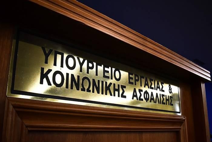 πινακίδα υπουργείου εργασίας