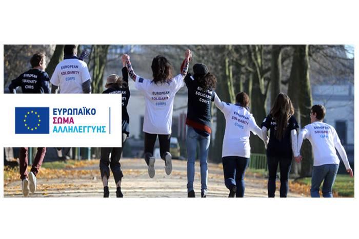 Ευρωπαϊκό Σώμα Αλληλεγγύης άνθρωποι με μπλουζάκια ου σώματος