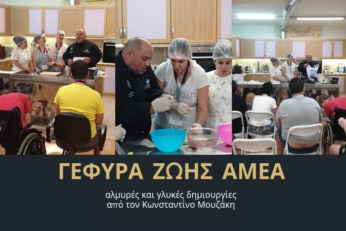 Ο Κωνσταντίνος Μουζάκης με παιδιά ΑμεΑ μαγειρεύει