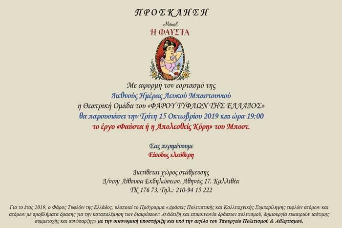 Η πρόσκληση του Φάρου για την παράσταση