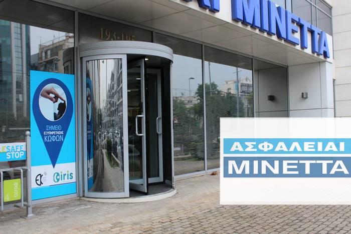 κατάστημα ασφαλιστικής που στην πόρτα δείχνει την νέα υπηρεσία