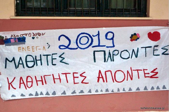 πανό διαμαρτυρίας στο ειδικό Γυμνάσιο-Λύκειο Αργοστολίου
