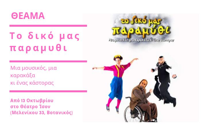 αφίσα παράστασης με τους τρεις ηθοποιούς