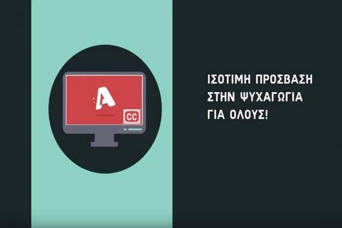 """το σήμα του Alphatv και η φράση """"Ισότιμη πρόσβαση στην ψυχαγωγία για όλους"""""""