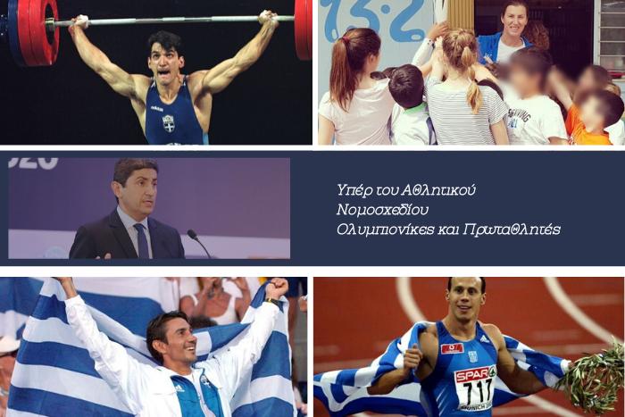 Ο Υφυπουργός Λευτέρης Αυγενάκης και οι αθλητές Πύρρος Δήμας, Κώστας Κεντέρης, Βούλα Κοζομπόλη, Νίκος Κακλαμανάκης