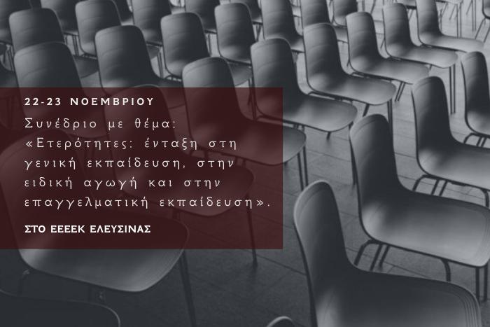 Καρέκλες συνεδρίου και ο τίτλος του συνεδρίου